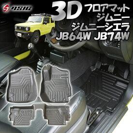 【店内最大ポイント10倍】新型 ジムニー JB64 ジムニーシエラ JB74 3D フロアマット 立体型 立体カーマット 高級タイプ 完全防水 撥水 防臭 1台分セット 専用設計 ドレスアップ パーツ