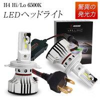 【ポイント最大33倍】H4LEDヘッドライト驚異の発光力車検対応H4Hi/Lo6500Kホワイト左右セット1年保証