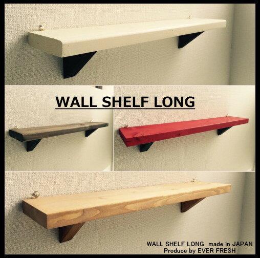 【ウォールシェルフロング】/壁掛け/木製/選べる4色/神棚