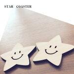【送料無料♪】<星型コースター>にこちゃん星型木製コースターウォールステッカーギフトプレゼント
