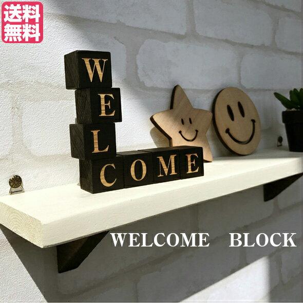 【送料無料♪】<WELCOME BLOCK>welcome 木製 ウェルカムボード ギフト 新築 プレゼント ひのき