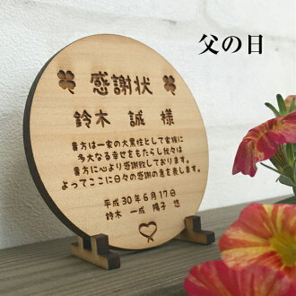 Gift present wooden in Mother's Day in Father's Day on Respect for the Aged Day on a memorial day