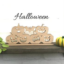 【 ハロウィン 】お試し 送料無料 Halloween 木 木製 室内用 ギフト プレゼント オブジェ