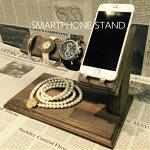 スマートフォンスタンド&腕時計&眼鏡置き♪送料無料♪