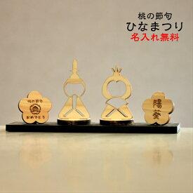 【 ひなまつり2021 】 室内 ひなまつり 雛祭り 雛人形 ひな人形 桃の節句 ギフト プレゼント オブジェ