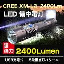 Cree 2400lm 01