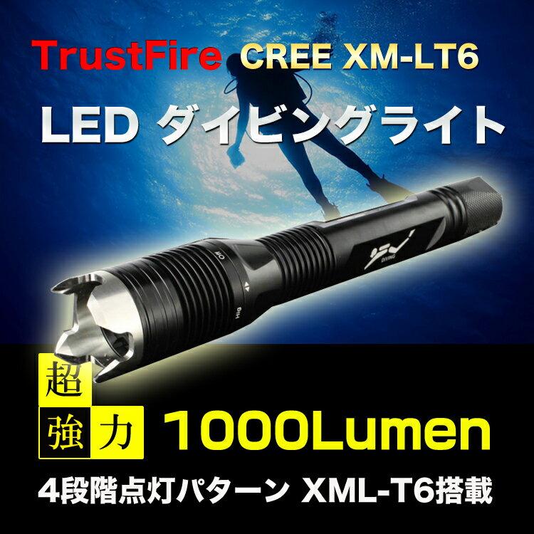 TrustFire TR-J2 CREE XML T6 1000LM 水中 30m ダイビングライト+Trust Fire18650リチウムイオン充電池2400mAh(保護回路付) x2