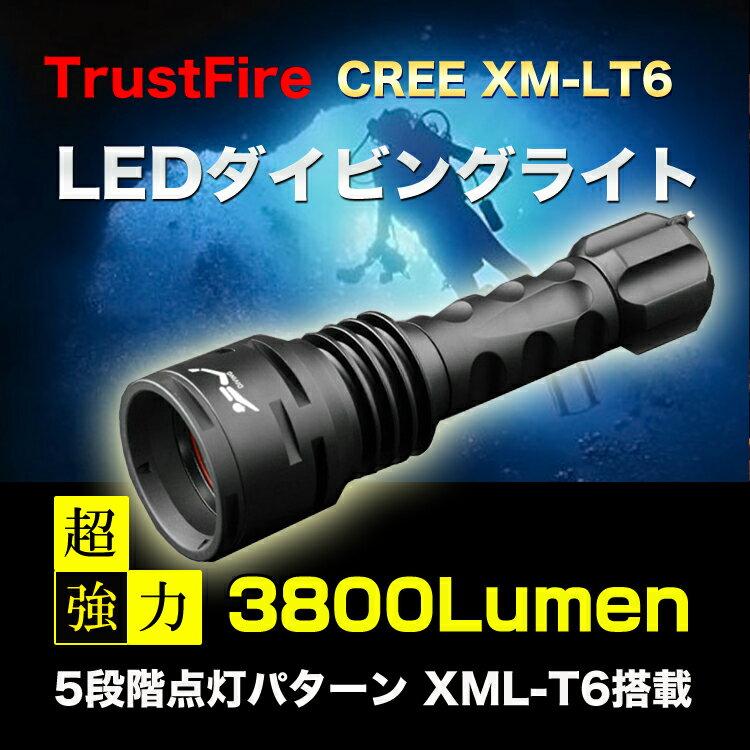 TrustFire TR-DF003 3xCREE XML T6 3800LM 水中100m ダイビングライト +Trust Fire26650リチウムイオン充電池5000mAh(保護回路付) x2 +TrustFire TR-006 2本用充電式マルチバッテリーチャージャー