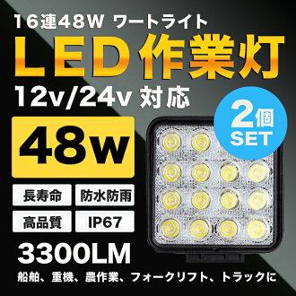 16 연 48W 고성능 LED 워크 라이트/작업 등/코너 형 2 개 세트 방수 방진 IP67 다용도 가로등 12/24V 낚시 조명을, 중장비, 농사일, 트랙터, 콤 바인, 지게차 등