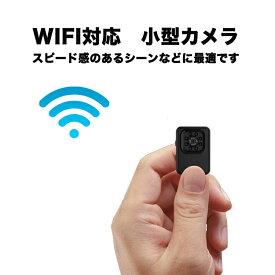 HD1080P WiFi対応ミニカメラ 超小型カメラハイスピードシーン、スポーツ撮影 小型 カメラ 防犯カメラ 長時間録画 隠しカメラ wifi スマホペット観察