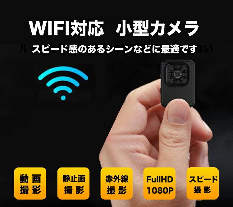 HD1080P WiFi対応ミニカメラ 超小型カメラハイスピードシーン、スポーツ撮影 小型 カメラ 防犯カメラ ペット観察