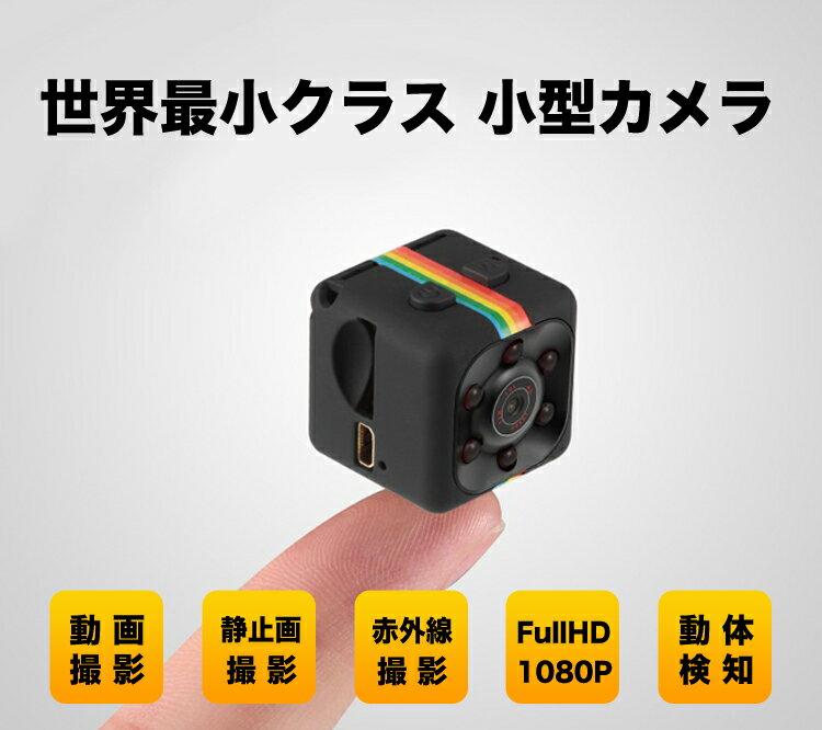 最新SQ11 超小型カメラ 防犯カメラ ビデオカメラ 赤外線撮影 暗視機能 動体検知 日本語説明付