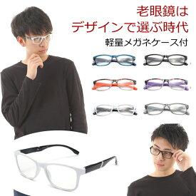 老眼鏡 おしゃれ メンズ レディース +1.5 メガネ 人気おしゃれ老眼鏡男女兼用 シニアグラス おしゃれ 男性 女性 リーディンググラス おしゃれメガネ おしゃれ老眼鏡