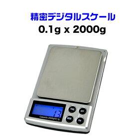 超小型 携帯 デジタル スケール キッチンポケット秤 精密 デジタル スケール 電子 はかり(0.1g-2000g) キッチンスケール