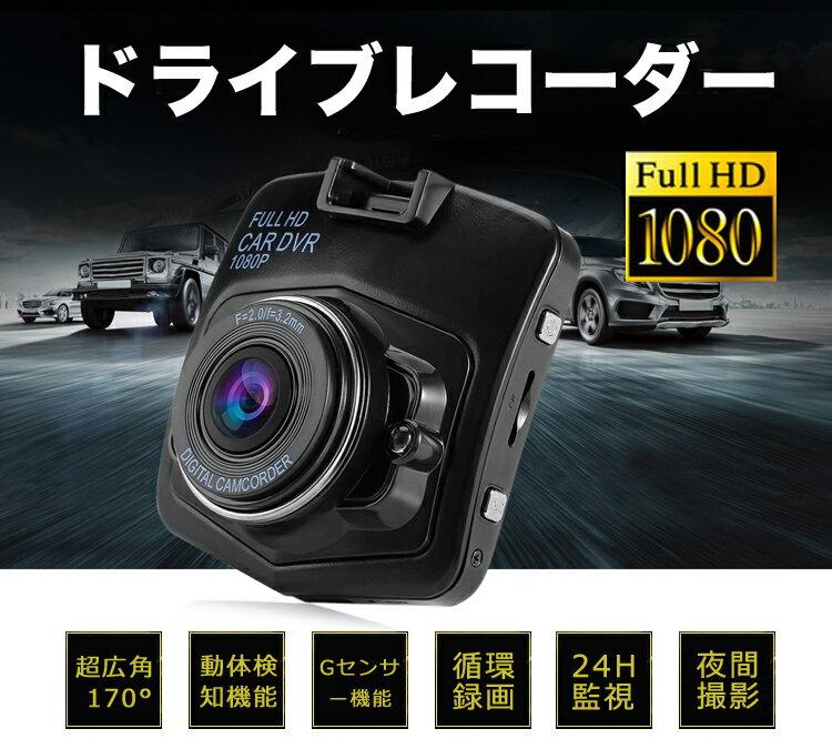 ドラレコ / ドライブレコーダー / 170度広角 Gセンサー搭載 Full HD 駐車監視機能 衝撃録画 常時録画 日本語説明書付き!