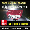 Cree 6000lm 001 red