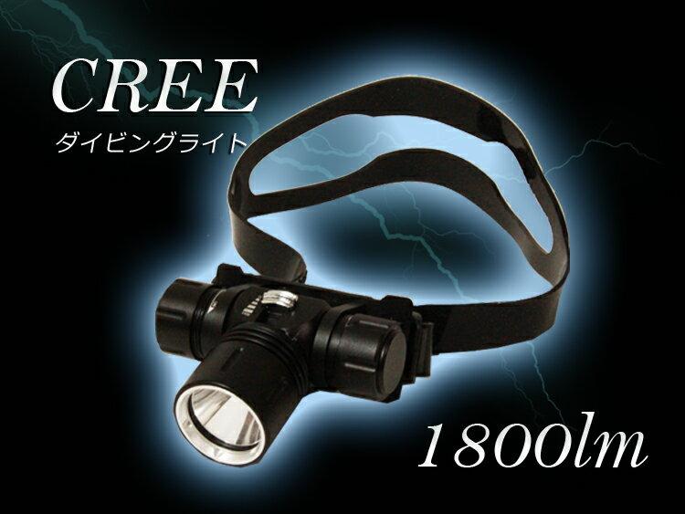 CREE XM-L 1800LM 防水ヘッドライト LEDダイビングヘッドライト 80M水中 1800ルーメン ブラック TrustFire 保護回路付き18650リチウムイオン電池(2400mAh) * 1