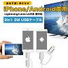 iPhone Android 양용 USB 2 in1 2 M미러링 케이블 Lightning microUSB 스마호 충전 케이블 앤드로이드용 USB 케이브르미라링케이브르미라링라이트닝케이불 조작 불요삽 요란하게 울어댈 수 있는으로 곧 사용할 수 있습니다