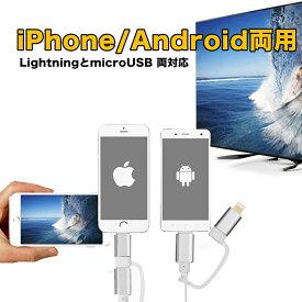 iPhone Android両用USB 2in1 2M ミラーリング ケーブル Lightning microUSB スマホ充電ケーブル アンドロイド用USBケーブル ミラーリング ケーブル ミラーリング ライトニングケーブル 操作不要 挿すだけですぐ使えます