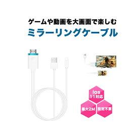 iOS 12対応 ゲームや動画を大画面で!ミラーリングケーブル iPhone/iPad/iPod to HDMI変換ケーブル Lightning HDMI iPhone iPad 対応 アイフォン ミラーリング ライトニングケーブル 操作不要!