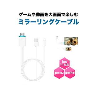 iOS 13対応 ゲームや動画を大画面で!ミラーリングケーブル iPhone/iPad/iPod to HDMI変換ケーブル Lightning HDMI iPhone iPad 対応 アイフォン ミラーリング ライトニングケーブル 操作不要!