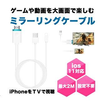 iOS 11.0. 3 대응 게임이나 동영상을 대화면에서!미러링 케이블 iPhone/iPad/iPod to HDMI 변환 케이블 Lightning HDMI iPhone iPad 대응 아이폰미라링라이트닝케이불 조작 불요!