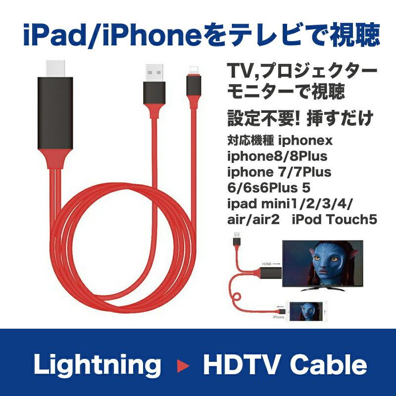 iOS 12対応 iPhone/iPad/iPod to HDMI変換ケーブル Lightning HDMI iPhone iPad 対応 ミラーリングケーブル ミラーリング ケーブル ミラーリング ライトニングケーブル 操作不要!挿すだけですぐ使えます