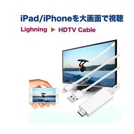 最新版 iOS 12対応 iPhone/iPad/iPod to HDMI変換ケーブル Lightning HDMI iPhone iPad 対応 ミラーリング ケーブル ミラーリング ライトニングケーブル 操作不要!挿すだけですぐ使えます