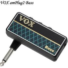 Vox amPlug 2 Bass ヴォックス アンプラグ2 ヘッドフォン ベースアンプ AP2-BS