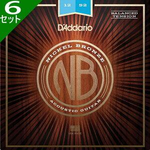 【DT】6セット D'Addario NB1252BT Balanced Tension Light 012-052 Nickel Bronze ダダリオ アコギ弦
