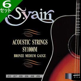 【DT】6セット S.Yairi SY1000M Medium 013-058 Sヤイリ アコギ弦