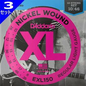 【DT】3セット 12弦用 D'Addario EXL150 Nickel Wound 010-046 ダダリオ エレキギター弦