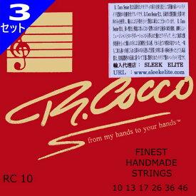 【DT】3セット R.Cocco RC10 Senior Guitar Strings 010-046 リチャード ココ エレキギター弦