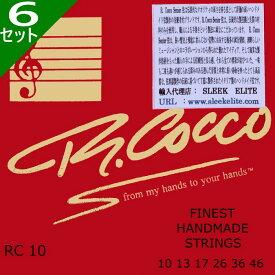 【DT】6セット R.Cocco RC10 Senior Guitar Strings 010-046 リチャード ココ エレキギター弦
