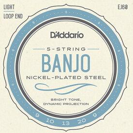 D'Addario EJ60 5-string Banjo Light 009-020 ダダリオ バンジョー弦