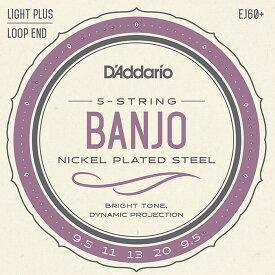 【DT】D'Addario EJ60+ 5-string Banjo Light Plus 009.5-020 ダダリオ バンジョー弦