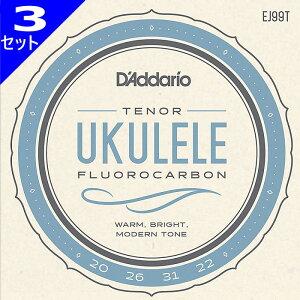 【DT】3セット D'Addario EJ99T Pro-Arte Carbon Tenor ダダリオ ウクレレ弦 テナー