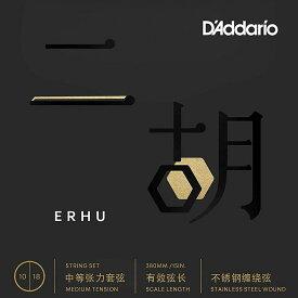 【DT】D'Addario 二胡弦 ERHU01