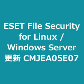 キヤノン(Canon) ESET File Security for Linux / Windows Server 更新 CMJEA05E07