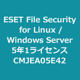 キヤノン(Canon) ESET File Security for Linux / Windows Server 5年1ライセンス CMJEA05E42
