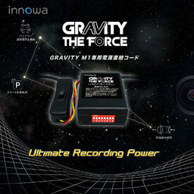 NHTECHNOLOGY innowa GRAVITY THE FORCE DVR電源ケーブル (9202)