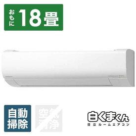 HITACHI(日立) RAS-W56K2-W エアコン 2020年 白くまくん Wシリーズ スターホワイト [おもに18畳用 /200V] ※設置・リサイクル別売