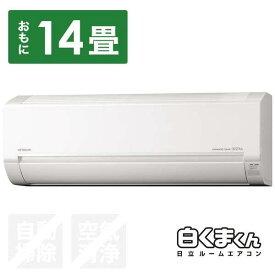 HITACHI(日立) RAS-D40K2-W エアコン 2020年 白くまくん Dシリーズ スターホワイト [おもに14畳用 /200V] ※設置・リサイクル別売