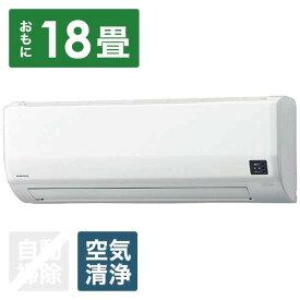 コロナ CSH-W5620R2-W エアコン 2020年 Wシリーズ ホワイト [おもに18畳用 /200V] ※設置・リサイクル別売