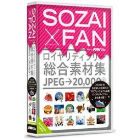 ポータルアンドクリエイティブ 〔Win/Mac版〕 SOZAI X FAN SOZAIXFAN