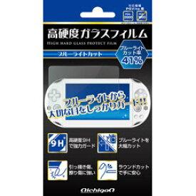 ニチガン PS Vita(PCH-2000)用 高硬度(9H)ガラスフィルム ブルーライトカット【PSV(PCH-2000)】 [NPV246]