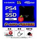 IO DATA(アイオーデータ) PS4対応 外付けSSD 480GB [HNSSD-480BK] [PS4]