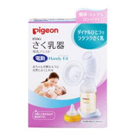 ピジョン さく乳器 母乳アシスト 電動Handy Fit(ハンディフィット)