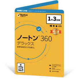 ノートンライフロック Norton Lifelock 【同時購入版】 ノートン 360 デラックス 1年3台版 [Win・Mac・Android・iOS用] 21395463