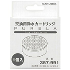 カクダイ ピュアラ用浄水カートリッジ 357-991 357991